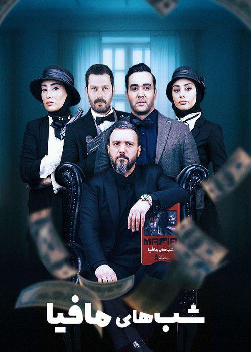 دانلود فینال فینالیست ها شب های مافیا 3 قسمت سوم